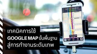 การใช้ Google Map ขั้นเทพ