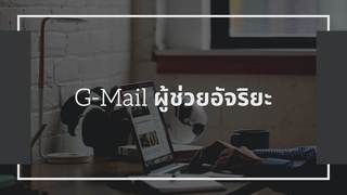 G-Mail ผู้ช่วยอัจริยะ