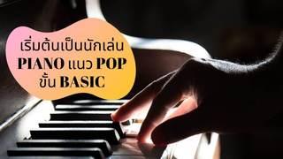 เริ่มต้นเป็นนักเล่น Piano แนว Pop ขั้น Basic