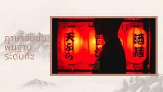 ภาษาจีนขั้นพื้นฐาน ระดับที่2