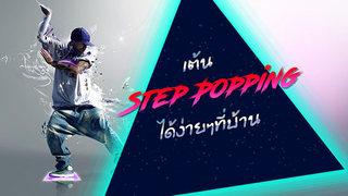 ฝึก Step Popping ง่าย ๆ ที่บ้านคุณ