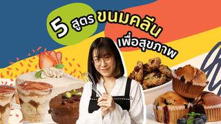 5 สูตร ขนมคลีนอร่อยเพื่อสุขภาพ