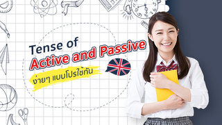 Tense of Active and Passive ง่าย ๆ แบบโปรใช้กัน