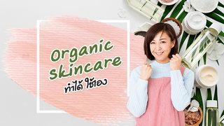 Organic skincare ทําได้ ใช้เอง
