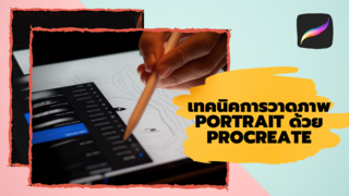 เทคนิคการวาดภาพ Portrait ด้วย procreate