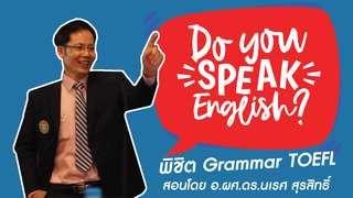 พิชิต Grammar TOEFL