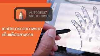 เทคนิคการวาดภาพจากแท็บเล็ตอย่างง่าย (สําหรับผู้เริ่มต้น)