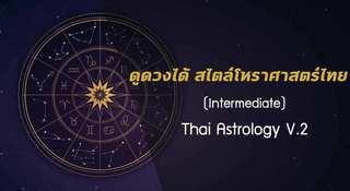 ดูดวงได้ สไตล์โหราศาสตร์ไทย
