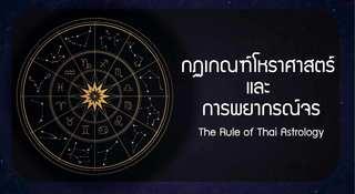 กฏเกณฑ์โหราศาสตร์ และ การพยากรณ์จร