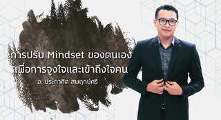 การปรับ Mindset ของตนเอง เพื่อการจูงใจและเข้าถึงใจคน