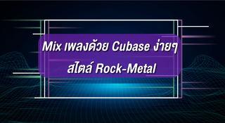 Mix เพลงด้วย Cubase ง่ายๆ สไตล์ Rock-Metal