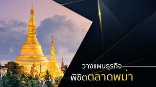 การวางแผนธุรกิจขั้นพื้นฐาน  พิชิตตลาดพม่า