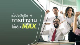 1 วัน เร่งประสิทธิภาพการทํางานให้เต็ม MAX