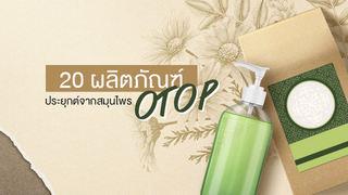 20 ผลิตภัณฑ์ OTOP ประยุกต์จากสมุนไพรทําขายก็ได้ ทําใช้ก็ดี