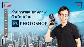 สอนถ่ายภาพและแต่งภาพทิวทัศน์ด้วยโปรแกรม Photoshop ตั้งแต่พื้นฐานจนถึงระดับสูง