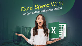 Excel Speed Work : เทคนิคการประยุกต์ใช้สูตรและฟังก์ชันเพื่อลดเวลาการทํางาน