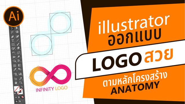 สอนวาด Illustrator ออกแบบ LOGO สวยตามหลัก ANATOMY